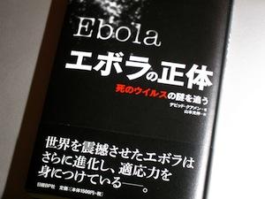 読書メモ:デビッド・クアメン『エボラの正体 死のウイルスの謎を追う』_d0010432_20531274.jpg