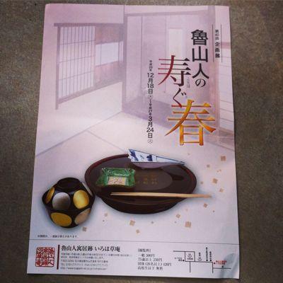 山代温泉街へ_a0197647_13113119.jpg