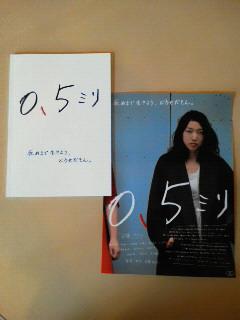 安藤桃子監督『0.5ミリ』_f0030155_950154.jpg