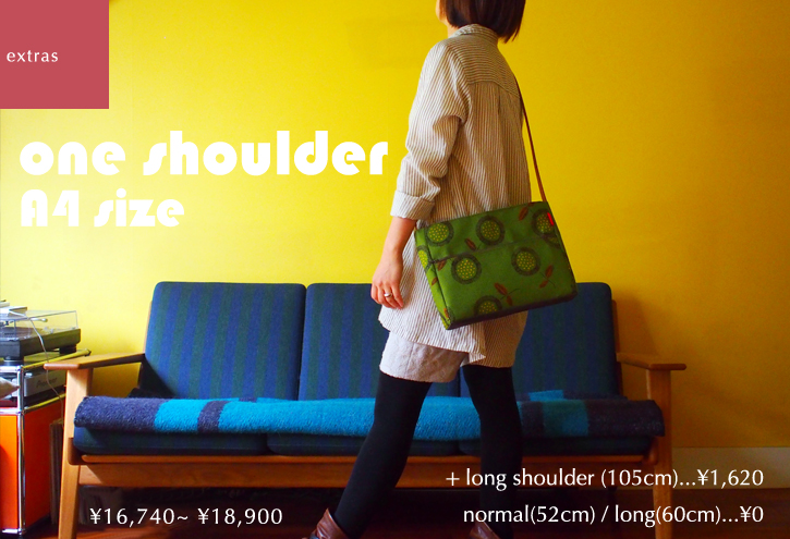 「one shoulder A4 size」切り替えやショルダーetc._e0243765_21423290.jpg