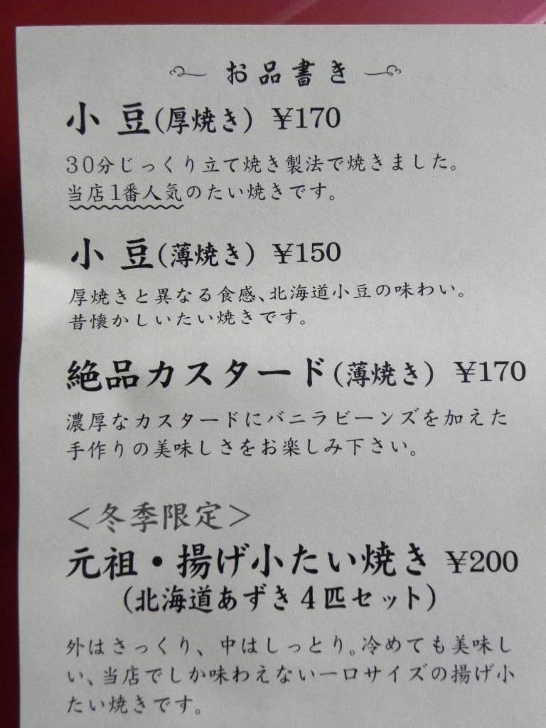 鯛焼きが食べたいよ~!_c0162773_15414002.jpg