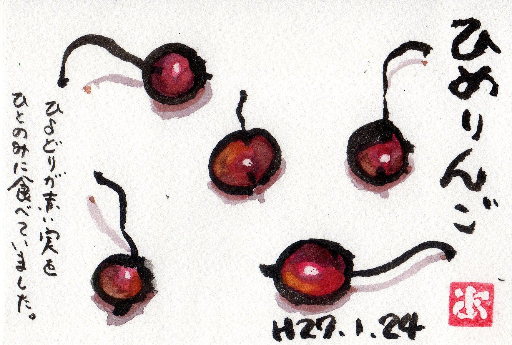 今年もヒメリンゴを描きました_e0232277_952538.jpg