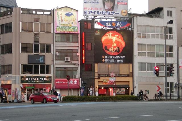 藤田八束の阿波踊りの町徳島にて若者たちと楽しい時間、期待しています堀内君・山岡君!!_d0181492_23353938.jpg