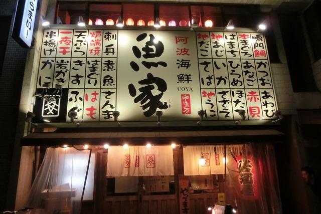 藤田八束の阿波踊りの町徳島にて若者たちと楽しい時間、期待しています堀内君・山岡君!!_d0181492_2336029.jpg