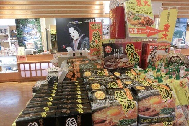 藤田八束の地方創生と徳島の特産品紹介_d0181492_23503370.jpg