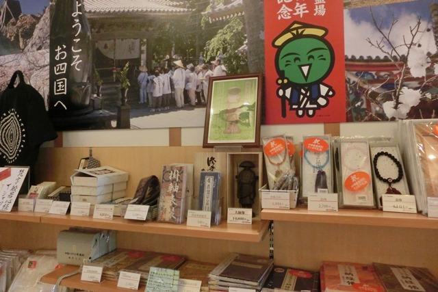 藤田八束の地方創生と徳島の特産品紹介_d0181492_23505989.jpg