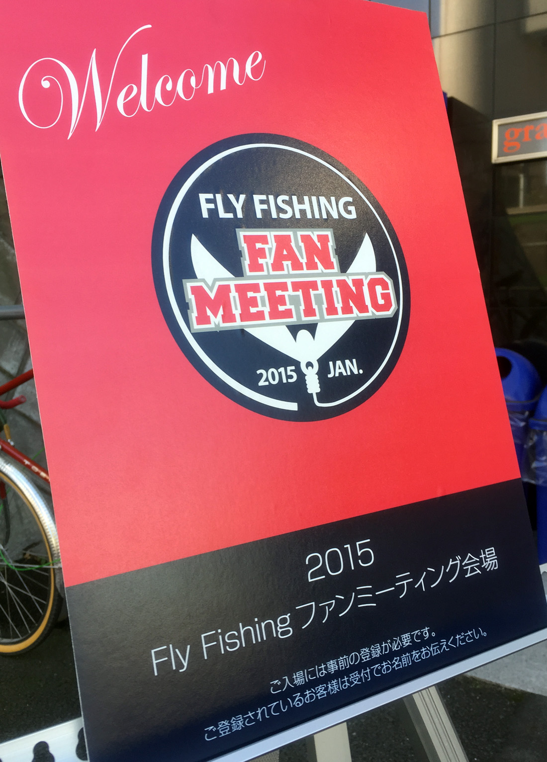 Fly Fishing Fan Meeting 2015_c0095801_920737.jpg