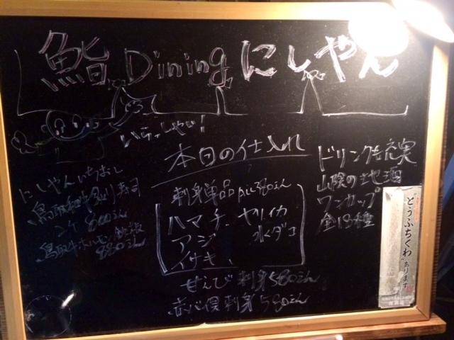 鮨Dining にしやん @弥生町_e0115904_00184925.jpg