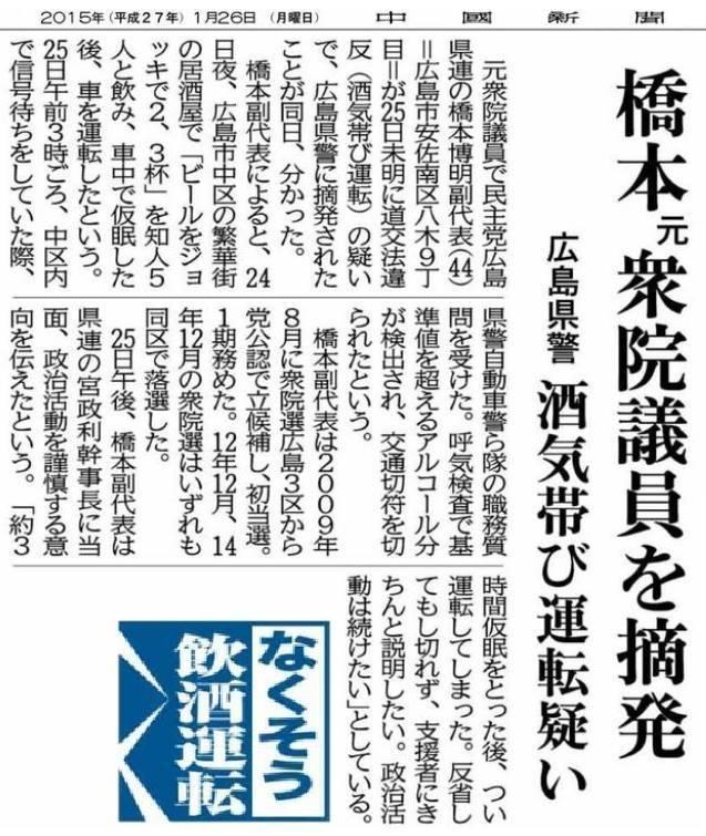 橋本博明元衆院議員、酒気帯び運転で摘発_e0094315_21302550.jpg