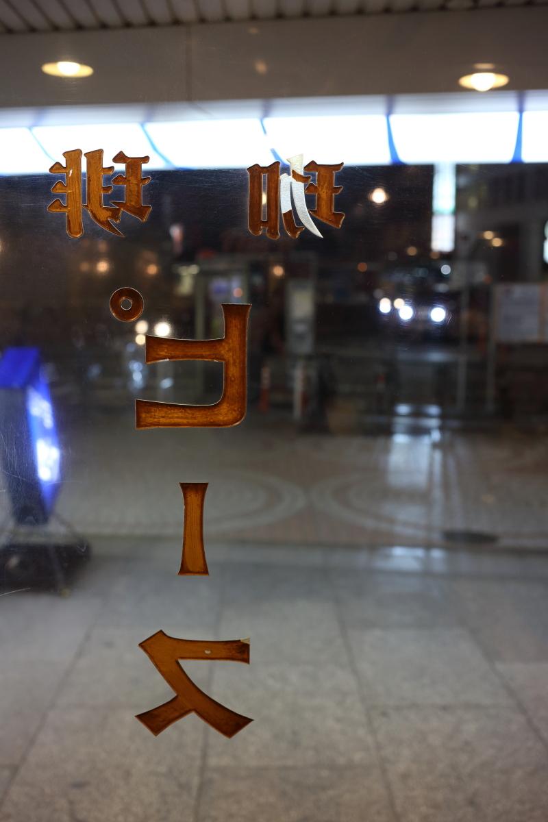 新宿  喫茶ピースからしょんべん横丁へ_b0061717_1293633.jpg