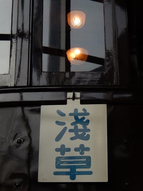 古い電車/東武博物館(2/5)_c0156717_09142869.jpg