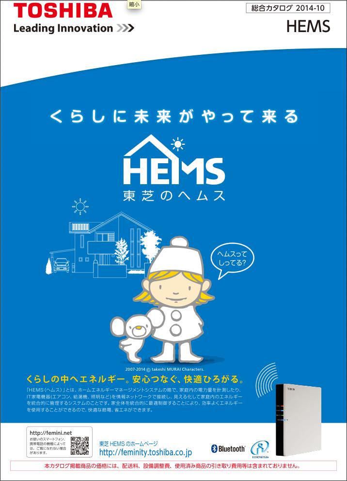 レインボークリスベアが東芝ライテック(株);HEMSプロジェクトのイメージキャラクターに起用されました。_a0039720_18033115.png