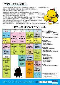 ★お知らせ Kobeフラワーテント1・17プロジェクト★_a0120325_221216.jpg