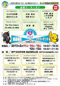 ★お知らせ Kobeフラワーテント1・17プロジェクト★_a0120325_2212193.jpg