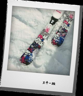 スキー場へ行く_e0214646_19393138.png