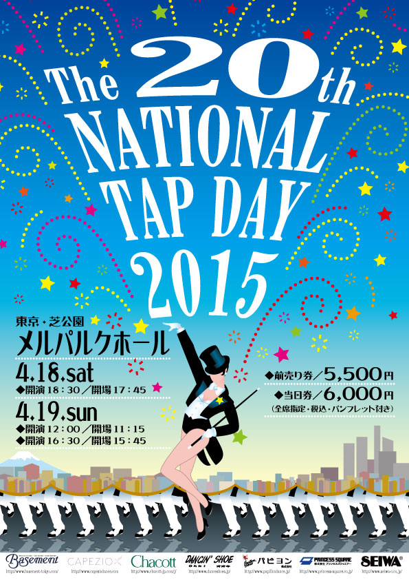 NATIONAL TAP DAY 2015 出演・チケット取り扱い_f0137346_14334066.jpg
