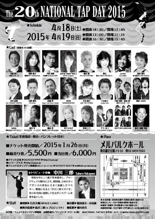 NATIONAL TAP DAY 2015 出演・チケット取り扱い_f0137346_14335550.jpg