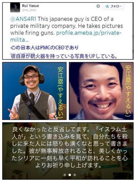 左翼臭漂う日本人人質殺害事件_a0103951_22305564.jpg