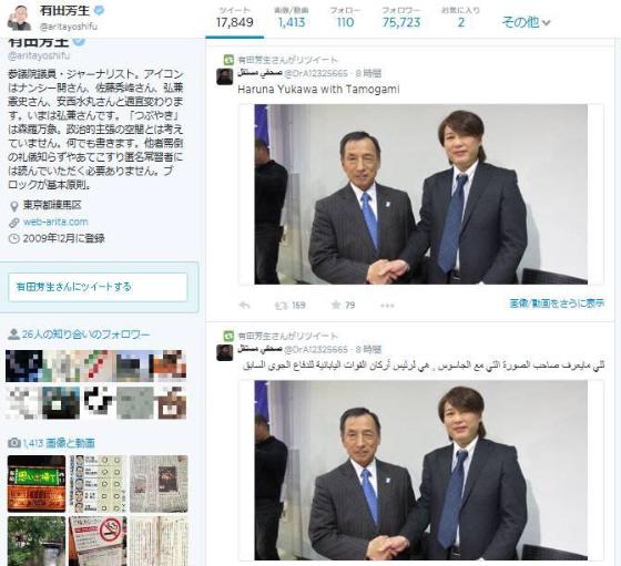 左翼臭漂う日本人人質殺害事件_a0103951_23244723.jpg