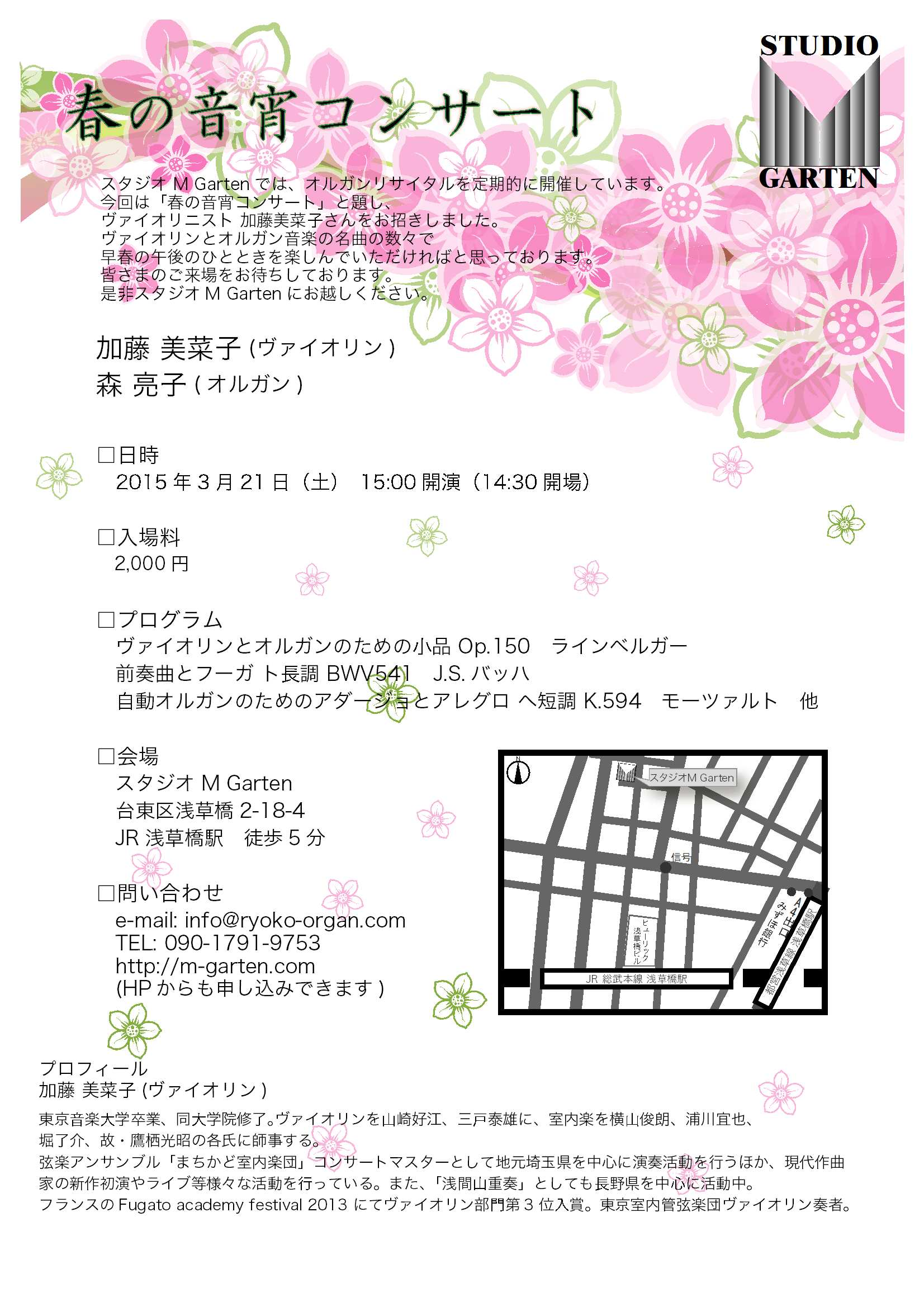 春のオルガンとヴァイオリンによるコンサート!_c0168178_22574161.jpg