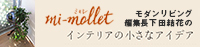 mi-mollet(ミモレ)講談社