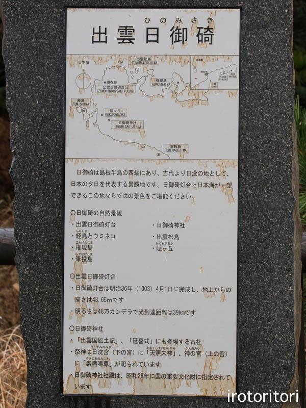 旅日記 その3  (ミサゴ・ミヤマホオジロ)  2015/01/23_d0146592_2346522.jpg
