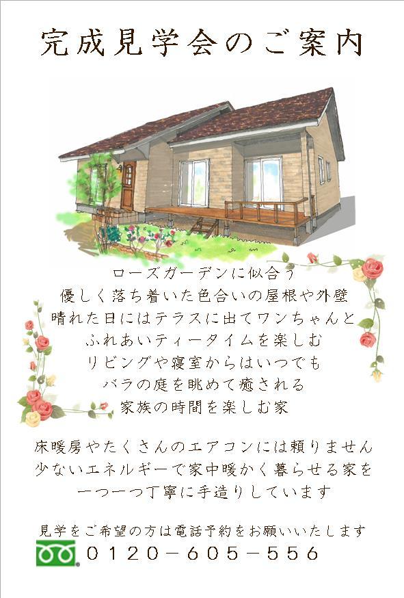 完成見学会_c0066693_1821154.jpg