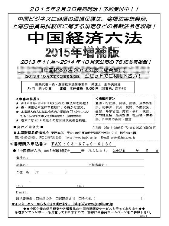 国際貿易促進協会刊行、『中国経済六法』2015年増補版、2015年2月3日発売開始!予約受付中!!_d0027795_1619015.jpg
