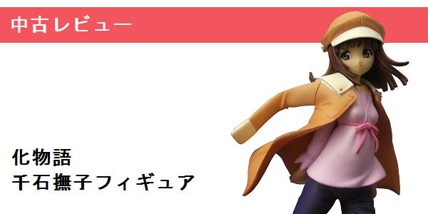 女の子フィギュア レビュー記事まとめ_f0205396_0304615.png