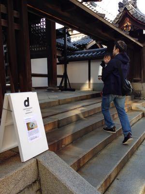 京都ぶらり D&department_a0188798_131557.jpg