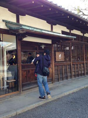 京都ぶらり D&department_a0188798_1315629.jpg