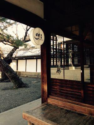 京都ぶらり D&department_a0188798_1315819.jpg