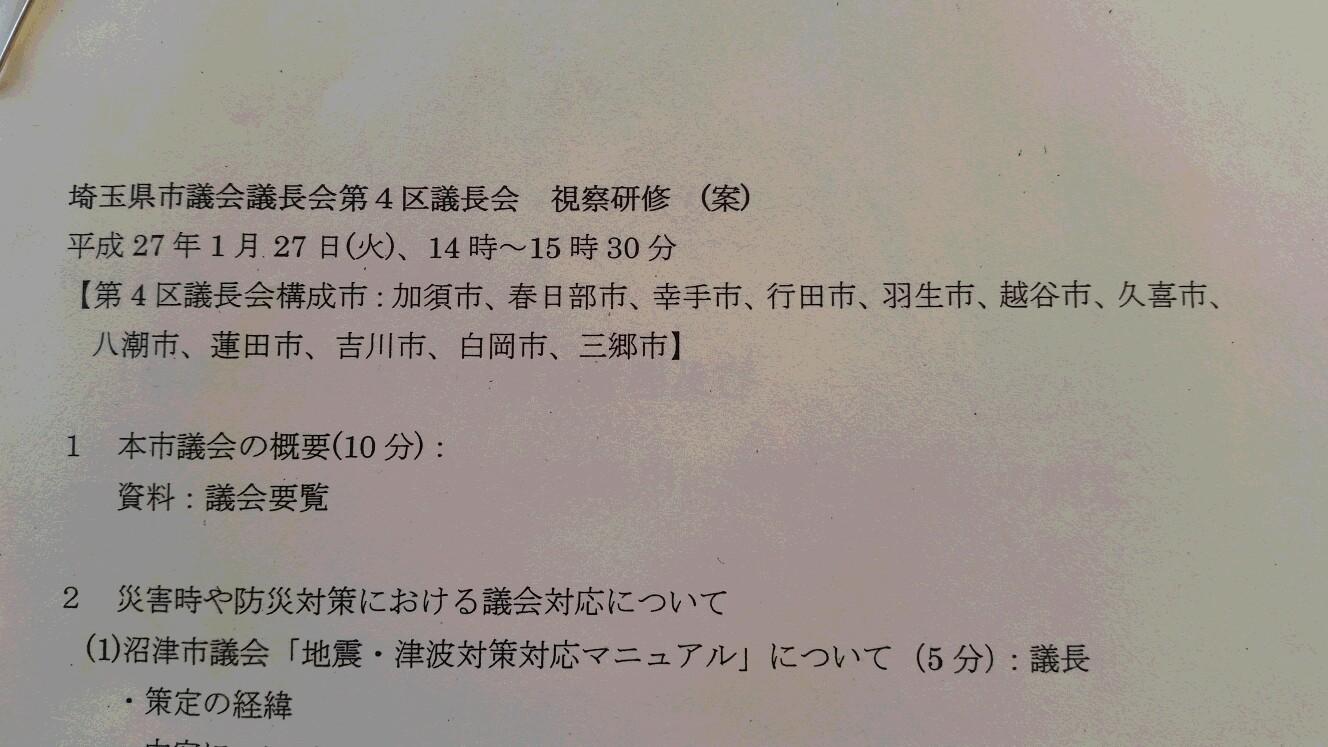 埼玉県市議会議長会が沼津へ!_d0050503_744597.jpg