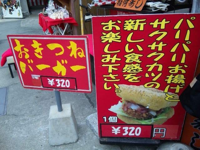豊川稲荷のパワースポット、きつね塚へ行きました♪_c0316026_16424664.jpg
