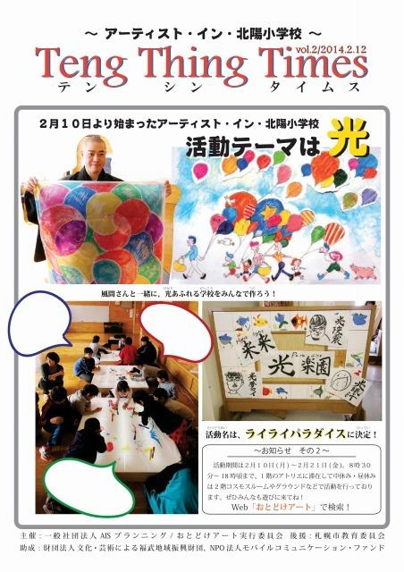 おとどけアート 北陽小学校×風間天心 2月19日(水) _a0062127_11403441.jpg