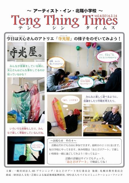 おとどけアート 北陽小学校×風間天心 2月19日(水) _a0062127_11403456.jpg