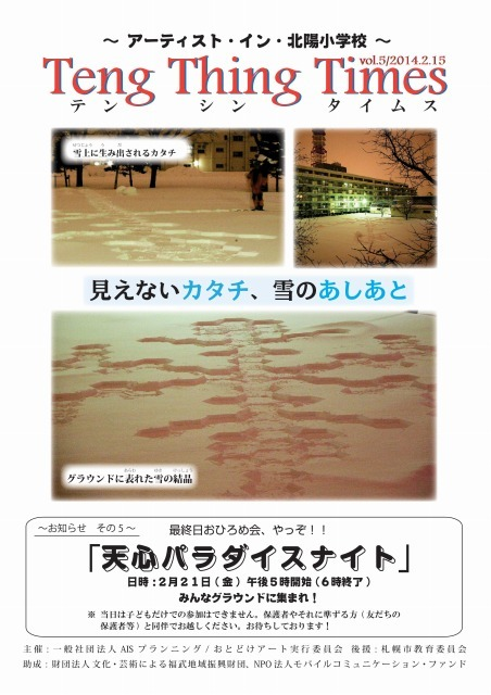 おとどけアート 北陽小学校×風間天心 2月19日(水) _a0062127_11403464.jpg