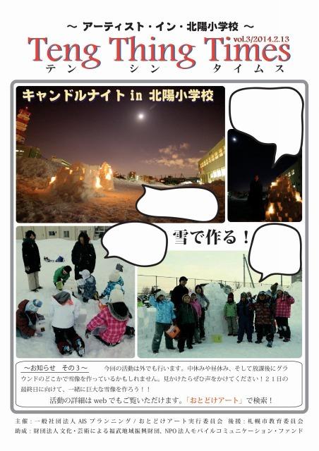 おとどけアート 北陽小学校×風間天心 2月19日(水) _a0062127_11403483.jpg