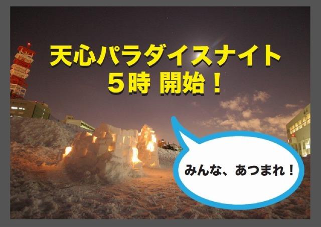 おとどけアート 北陽小学校×風間天心 2月20日(木)_a0062127_13205061.jpg