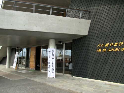 歌い隊 YatsuRa ファーストコンサート_d0127634_1521045.jpg
