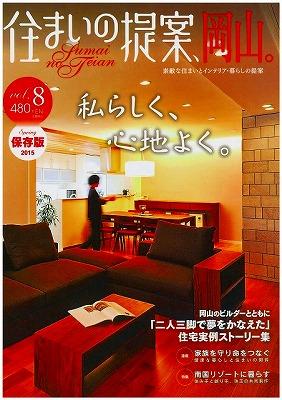 「住まいの提案、岡山。」vol.8に梶岡建設が掲載されています_f0151251_1675351.jpg