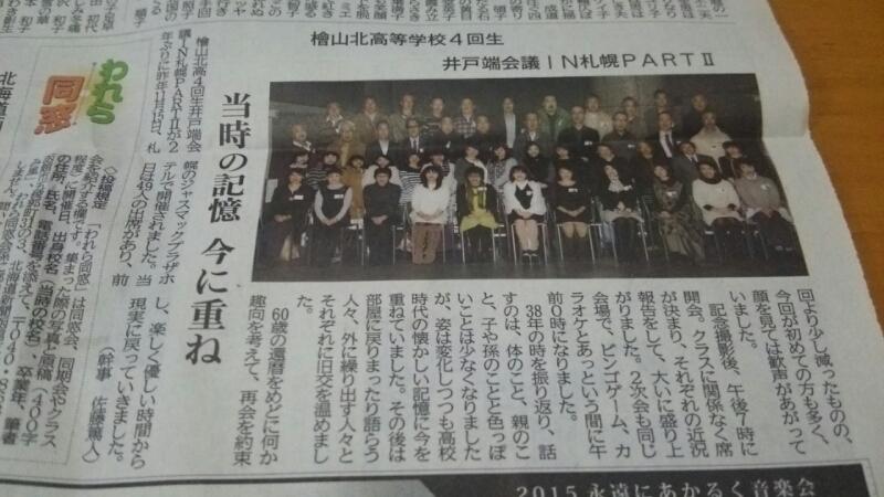 われら同窓 檜山北高等学校4回生、昭和51年卒業_b0106766_2019680.jpg