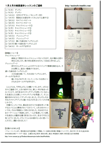 1.2月の絵画教室_e0274266_1861871.png