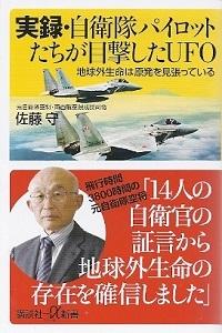 『実録・自衛隊パイロットたちが目撃したUFO』 佐藤守_e0033570_11513614.jpg