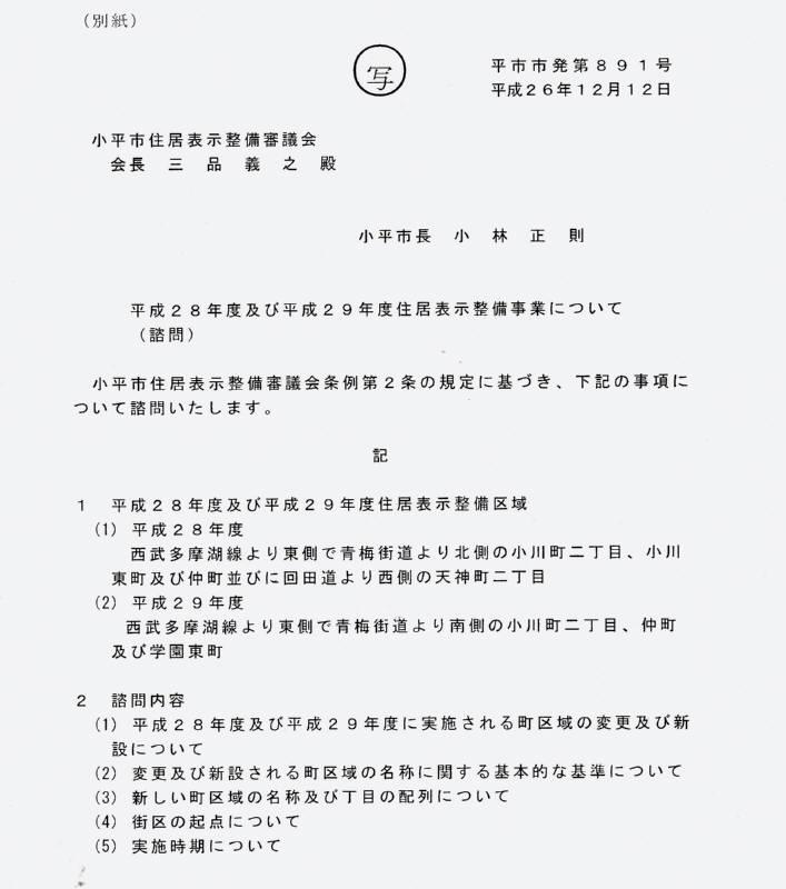 住居表示整備審議会_f0059673_681524.jpg