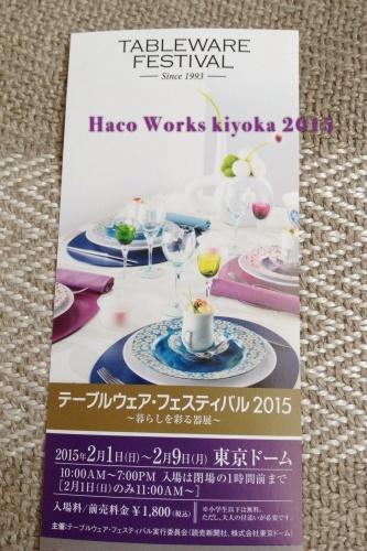 テーブルウェアフェスティバル2015_f0163575_10391770.jpg
