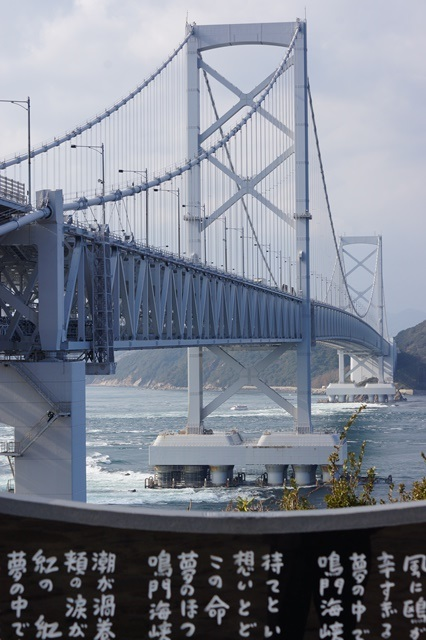 驚愕の鳴門の渦潮そして美しい瀬戸大橋・鳴門大橋、鳴門大橋の渦潮_d0181492_913028.jpg