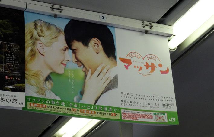 NHK朝ドラ「マッサン」の舞台へ_b0145296_1940123.jpg