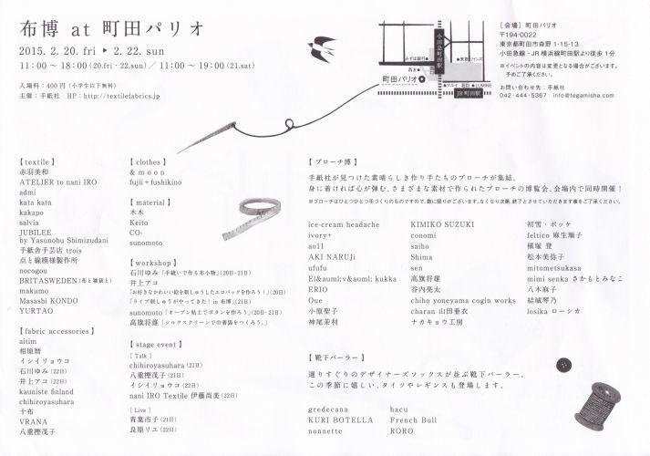 布博 at 町田パリオ_a0157409_08420054.jpg