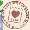 5人のペンパルさんへ WE LOVE KITTE IN OSAKAの記念印_a0275527_00022213.jpg